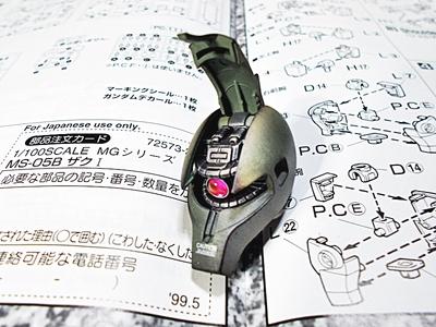 http://matever.com/archives/photo/2012/12/ms05zakutop02-thumb.JPG